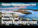 Карелия 2013 большое путешествие Лахденпохья, Рускеала, Микли Ольгино, Острова Ладожского озера