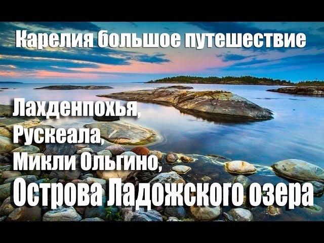 Карелия 2013 большое путешествие Лахденпохья Рускеала Микли Ольгино Острова Ладожского озера