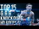 Top 15 Gennady Golovkin Good Boy Knockouts   HD 60FPS