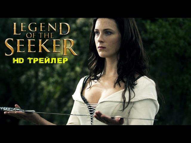 Легенда об Искателе Трейлер