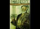 Встречный / Counterplan (1932) фильм смотреть онлайн