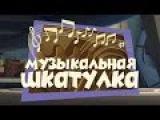 Новые МультФильмы - Фиксики - Музыкальная шкатулка