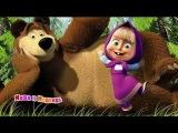 Мультик Маша и Медведь новые серии в игре. Маша и медведь  полная версия без остановки