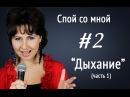 Уроки вокала, Ирина Цуканова Спой со мной ( 2) Дыхание. Упражнения на дыхание, обучение вокалу