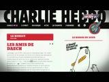 Charlie Hebdo опубликовал карикатуру на теракты вПариже
