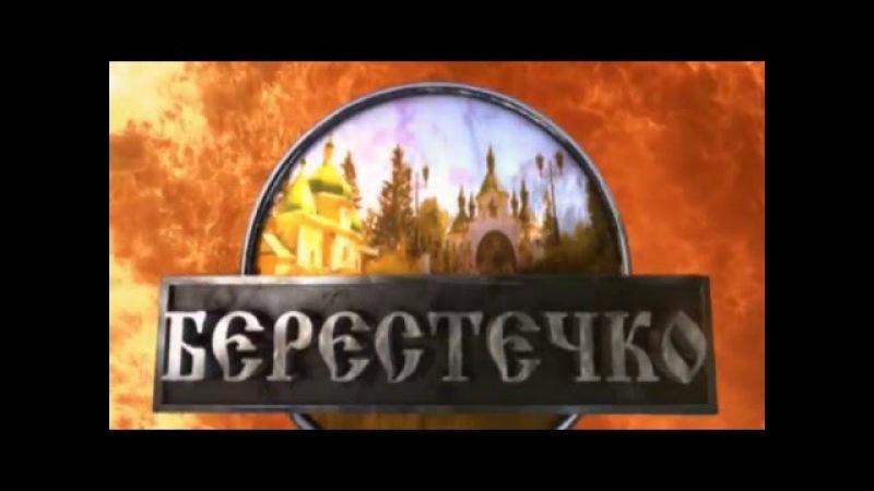Берестечко. Битва за Україну (частина 1)