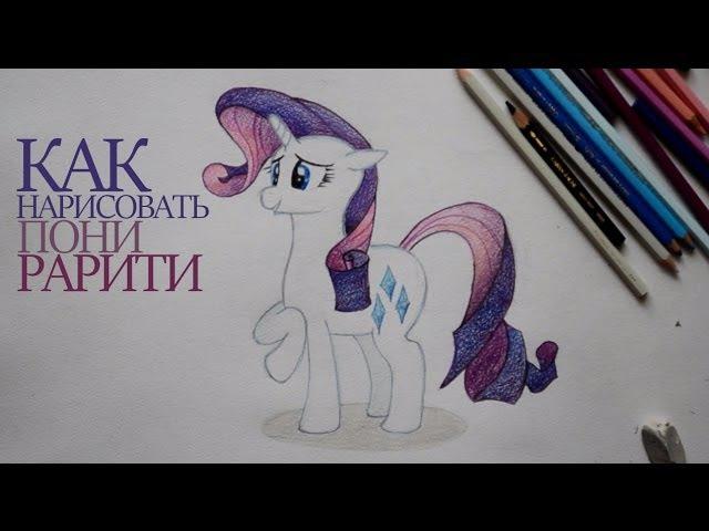 Как нарисовать пони Рарити / How to draw pony