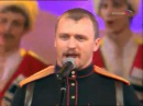 Кубанский казачий хор-Любо, братцы, жить