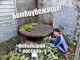 Бомбоубежище! (Уфа) Небольшой рассказ Bomb Shelter ! ( Ufa) A short story