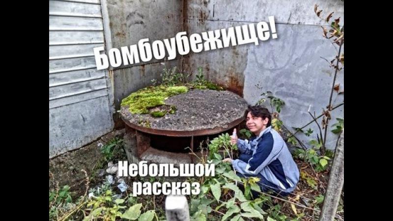 Бомбоубежище! (Уфа) Небольшой рассказ / Bomb Shelter ! ( Ufa) A short story