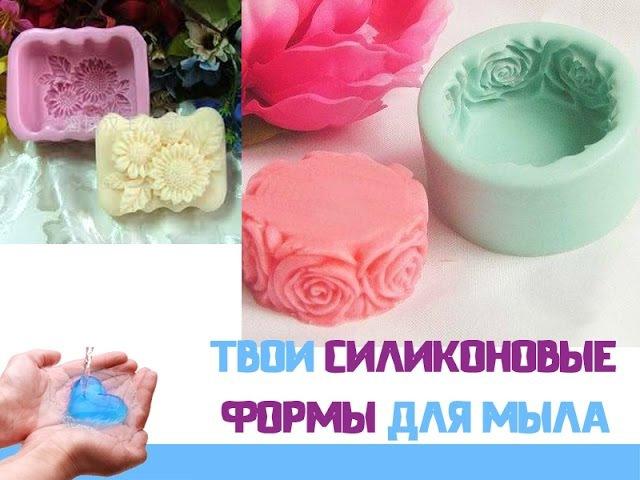 Как сделать силиконовую форму молд для мыла своими руками