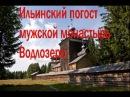 Свято- Ильинская Водлозерская пустынь. Памяти отца Ильи.