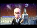 Частушки от Путина и Медведева - украинская версия