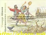 Тимур Шаов, Цыганская песня