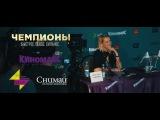 Светла Хоркина | Презентация фильма Чемпионы