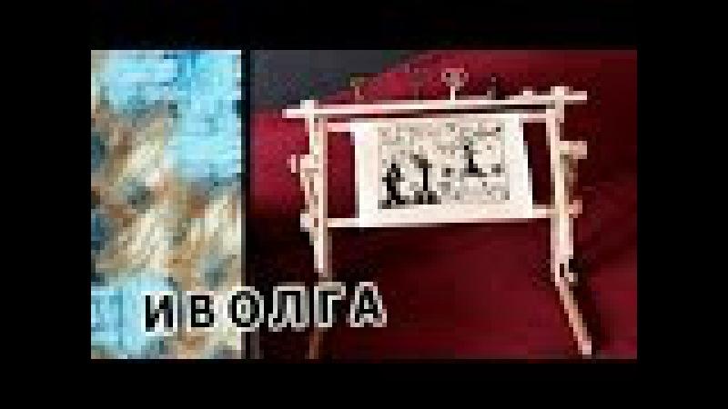 техно КРЕСТИК Станок для вышивки ИВОЛГА от Арабеска Обзор и впечатления