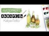 Акварель Бутылки с маслом (Watercolor Bottles of olive oil)