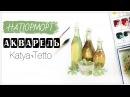 Акварель | Бутылки с маслом (Watercolor | Bottles of olive oil)