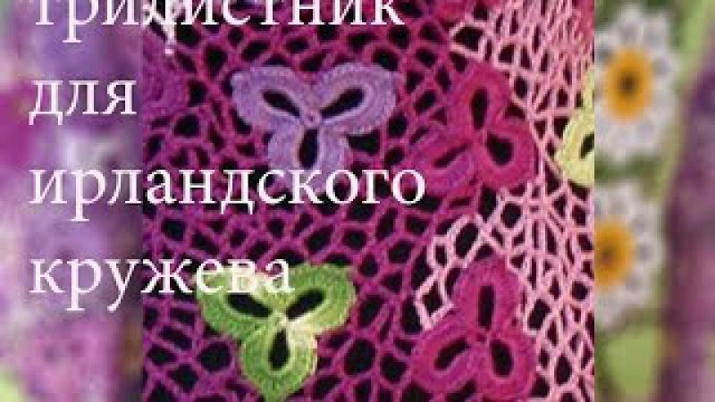 Цветок Трилистник крючком для ирландского кружева