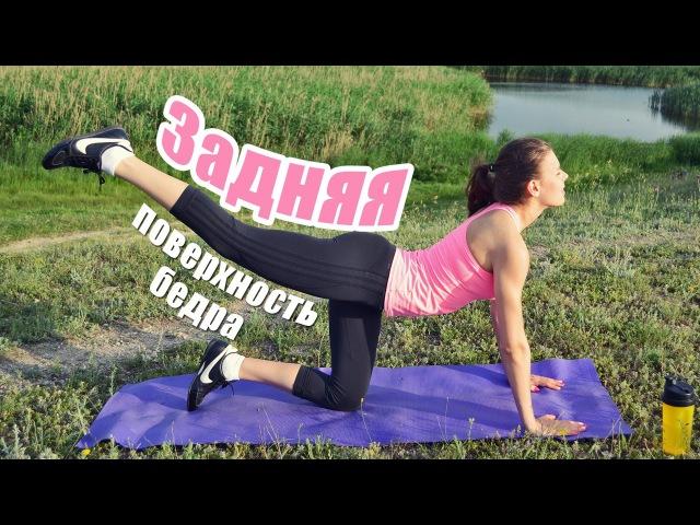Упражнения на ЗАДНЮЮ Поверхность Бедра