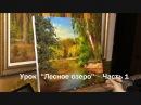 Урок Лесное озеро Часть 1. Живопись маслом Alla Prima. Painting class from Oleg Buiko