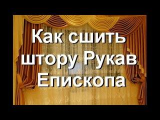 Видео, как сшить штору своими руками Рукав Епископа