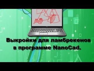 ✂✂ Панель редактирования программы NanoCad ✂✂