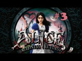 Let's play: Alice Madness Returns #3 || СУМАСБРОДЫ-БУТЕРБРОДЫ