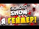 SHIMORO - Я ГЕЙМЕР!Music Video28