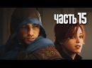 Прохождение Assassins Creed Unity Единство — Часть 15 Осторожный союз