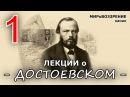 Лекции о Достоевском Ф.М. ч.1 (Телепередача 'Русская литература') - канал МИРоВОЗЗРЕНИЕ