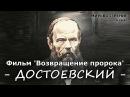 Достоевский Ф.М. 'Возвращение пророка' - канал МИРоВОЗЗРЕНИЕ