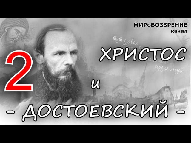 Достоевский и Христос ч.2 (Телепередача 'Прогулки по земле') - канал МИРоВОЗЗРЕНИЕ
