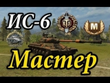ИС 6 - Мастер, Воин, Редли-Уолтерс