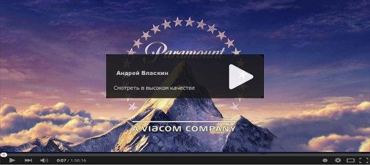 ютуб фильмы онлайн смотреть бесплатно в хорошем качестве 2014 про вов