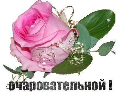 Открытки цветы красавице