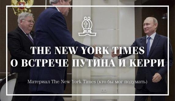 The New York Times о встрече Путина и Керри