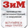 """""""ЗиМ"""" мет. конструкции, вагон-дома, павильоны"""