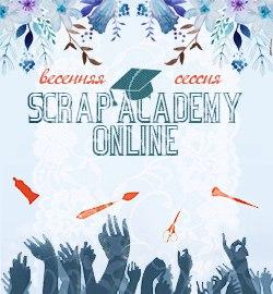 Я участник Скрап Академии Онлайн.