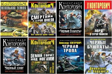 конторович александр сергеевич все книги по сериям