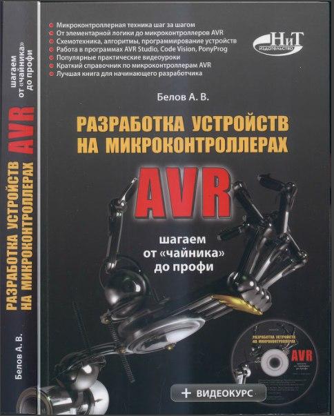 Разработка устройств на микроконтроллерах AVR: шагаем от «чайника» до профи (+CD)