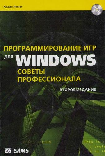 Программирование игр для Windows