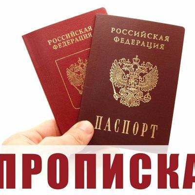 Сделаю временную регистрацию екатеринбург патент на работу московская область 2017