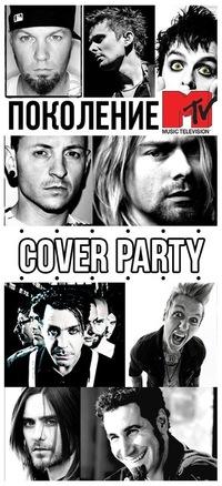 ✔ 26 июня: Cover Party Поколение Mtv