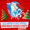 Дед Мороз и Снегурочка вызов на дом Архангельск
