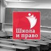 Школа и право: консультации и советы