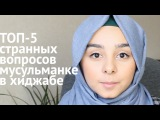 ТОП-5 странных вопросов мусульманке в хиджабе