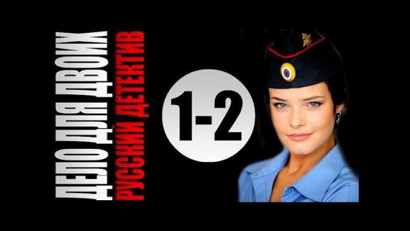 Дело для двоих 1-2 серии (2014) 12-серийный детектив фильм кино сериал