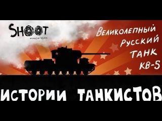 Танк кв-5 - Истории танкистов. Мультик про танки, приколы и баги World Of Tanks.