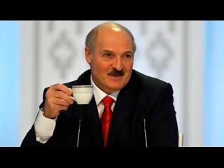 Лукашенко пошутил